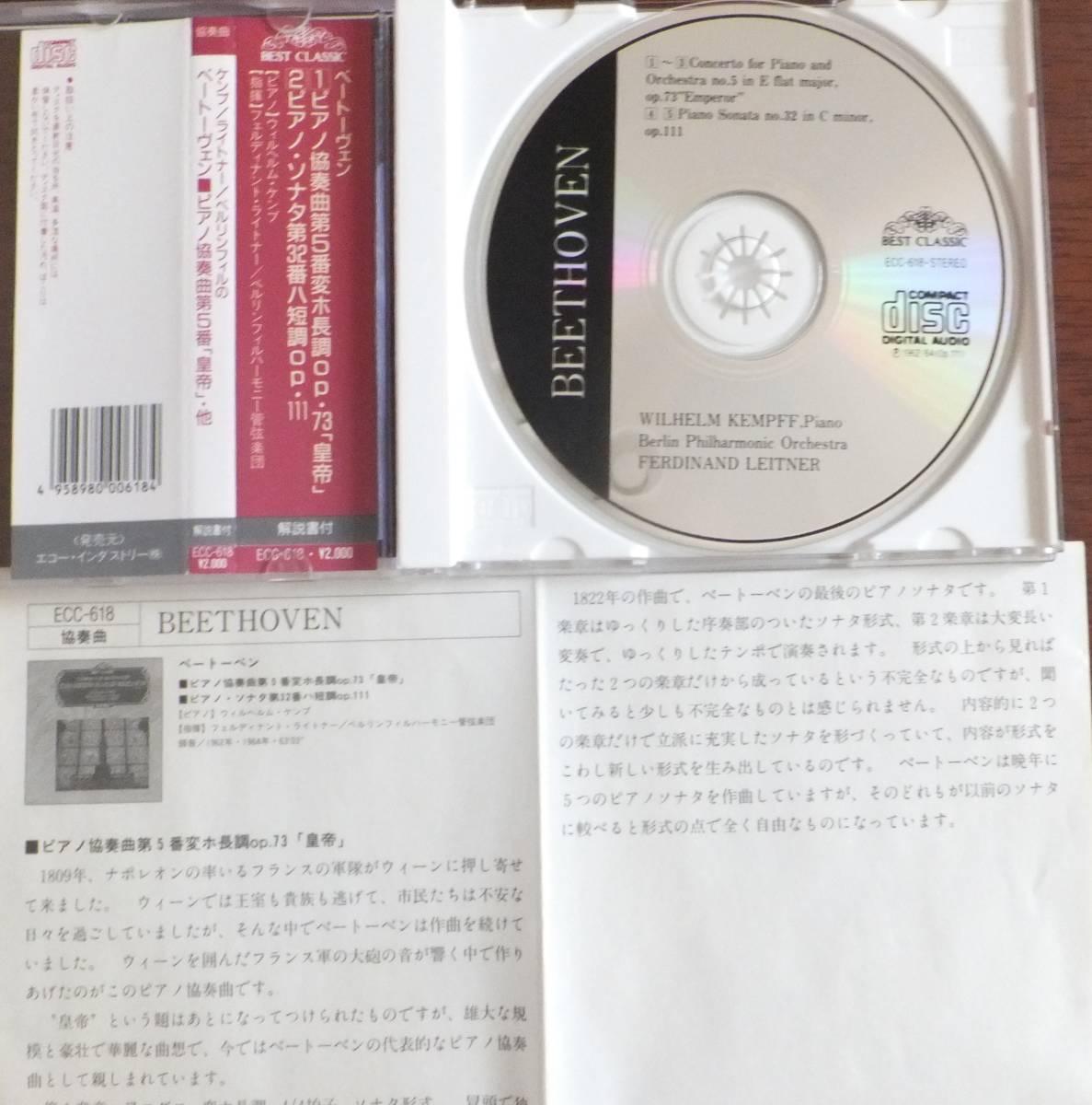 CD ベートーヴェン ピアノ協奏曲第5番「皇帝」:ピアノ・ソナタ第32番 ケンプ(P) ライトナー指揮 ベルリンフィルハーモニー管弦楽団_画像4
