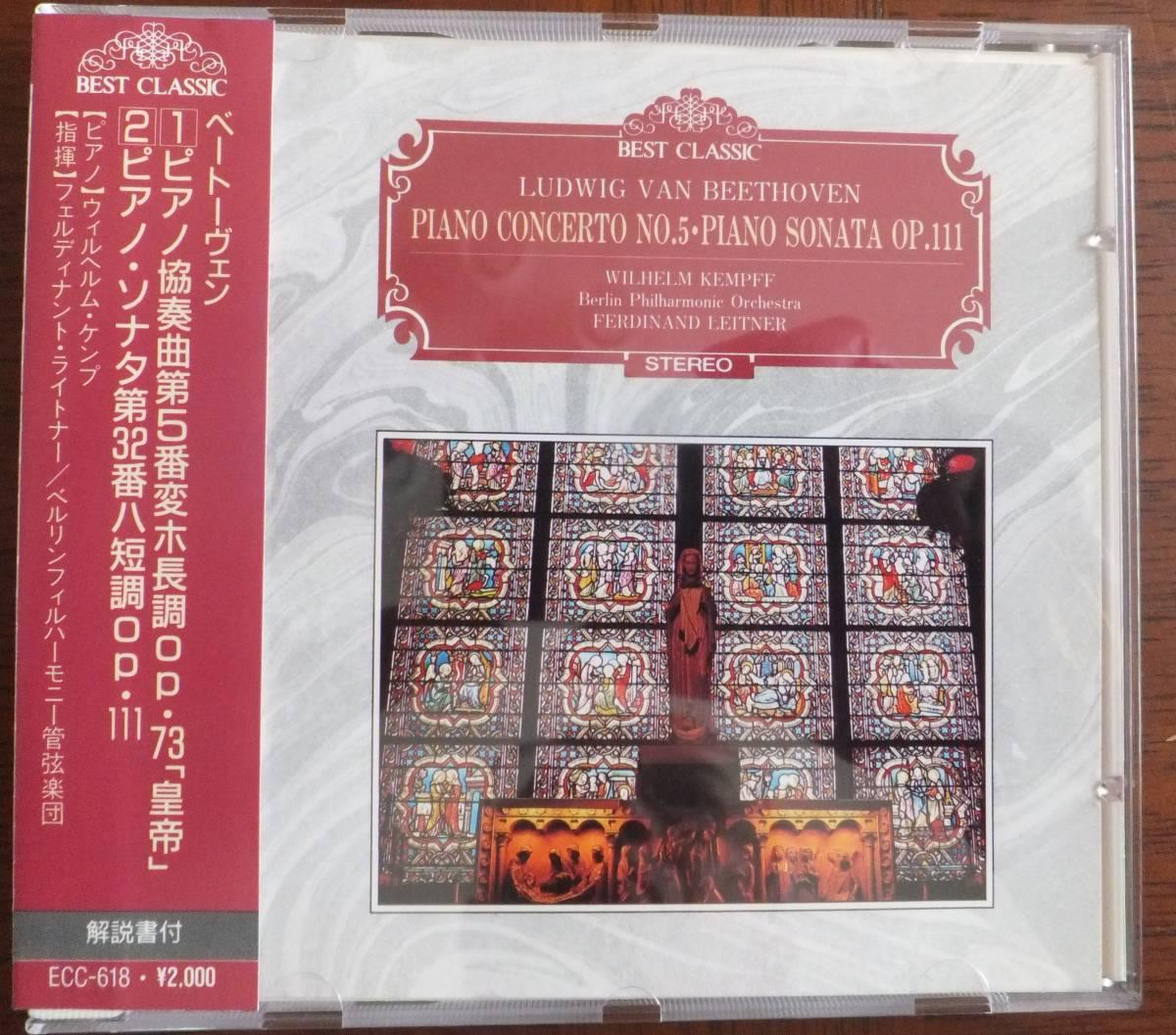 CD ベートーヴェン ピアノ協奏曲第5番「皇帝」:ピアノ・ソナタ第32番 ケンプ(P) ライトナー指揮 ベルリンフィルハーモニー管弦楽団_画像1