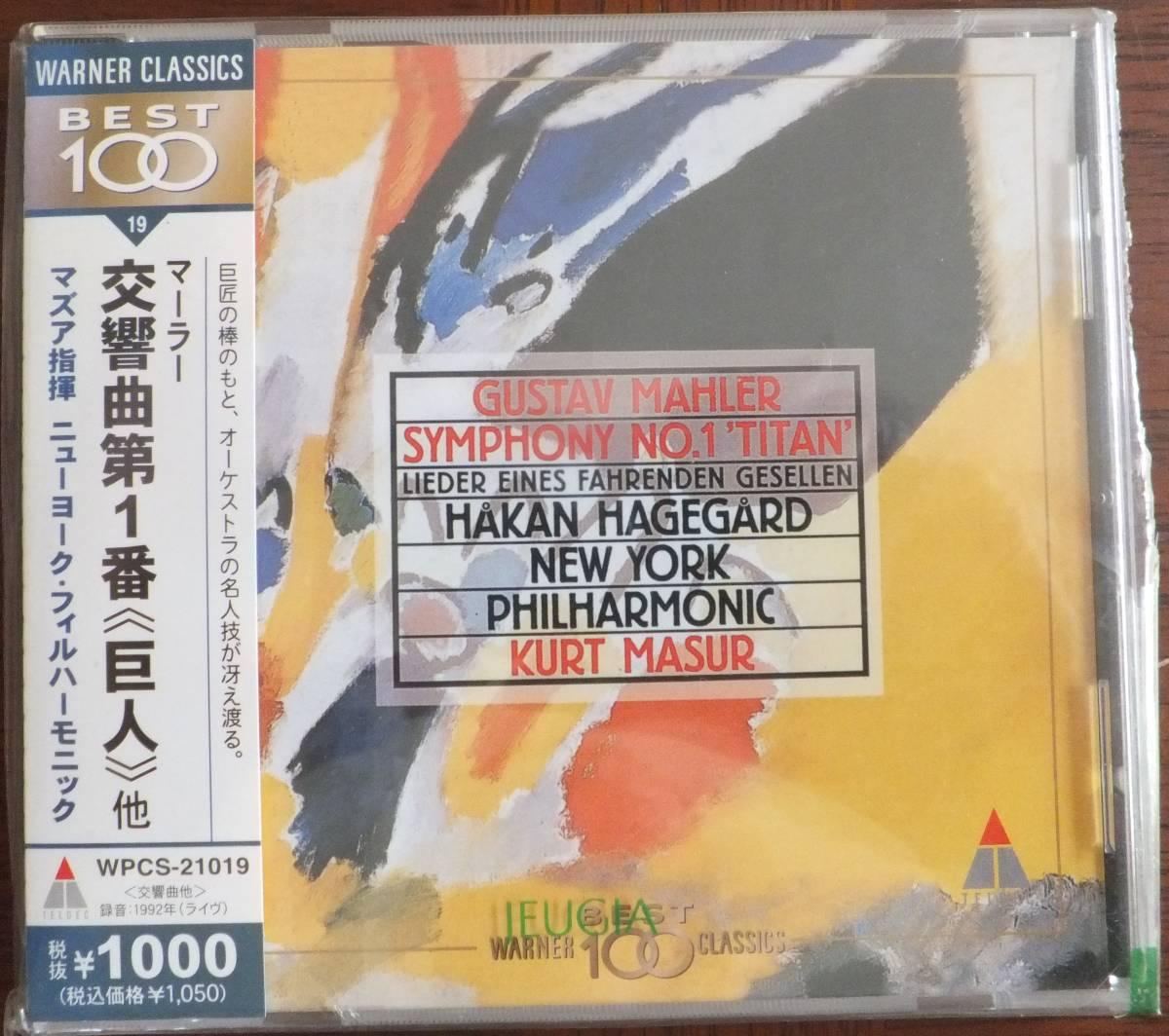 CD マーラー 交響曲第1番「巨人」/歌曲集「さすらう若人の歌」クルト・アズマ指揮 ニューヨーク・フィルハーモニー管弦楽団_画像1