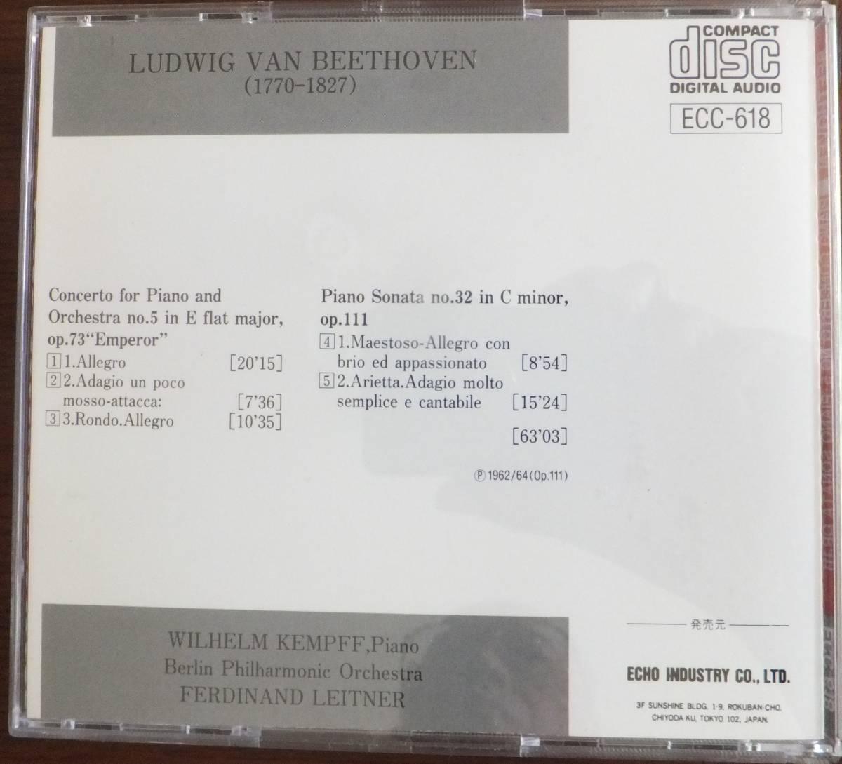 CD ベートーヴェン ピアノ協奏曲第5番「皇帝」:ピアノ・ソナタ第32番 ケンプ(P) ライトナー指揮 ベルリンフィルハーモニー管弦楽団_画像3