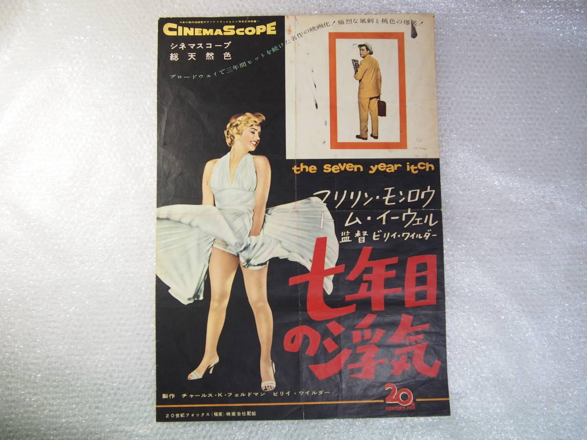 古い映画のポスター 七年目の浮気 20世紀フォックス USED品 マリリンモンロー