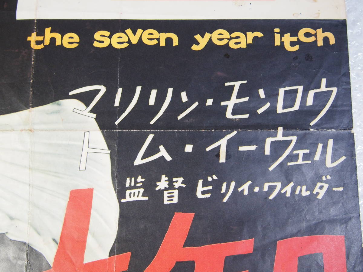 古い映画のポスター 七年目の浮気 20世紀フォックス USED品 マリリンモンロー_画像2