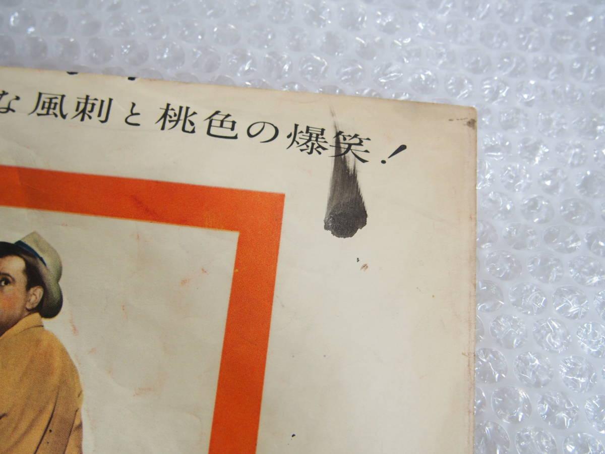 古い映画のポスター 七年目の浮気 20世紀フォックス USED品 マリリンモンロー_画像3