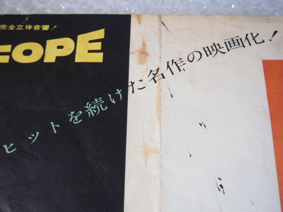古い映画のポスター 七年目の浮気 20世紀フォックス USED品 マリリンモンロー_画像5