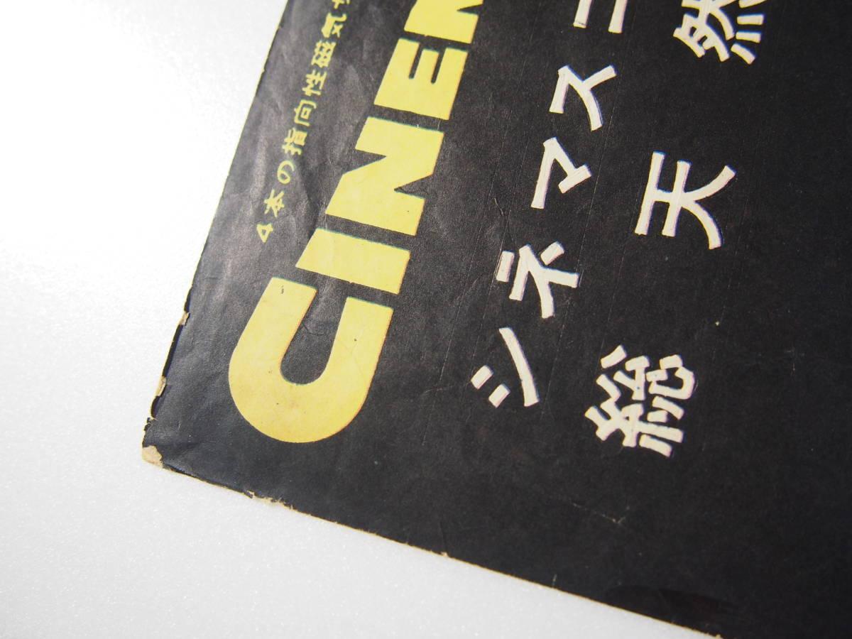 古い映画のポスター 七年目の浮気 20世紀フォックス USED品 マリリンモンロー_画像7