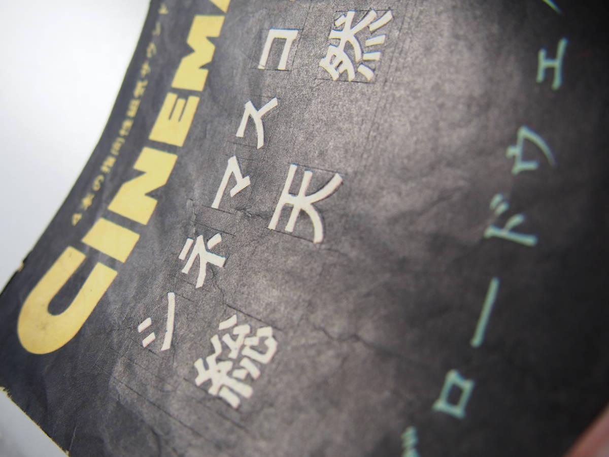 古い映画のポスター 七年目の浮気 20世紀フォックス USED品 マリリンモンロー_画像8