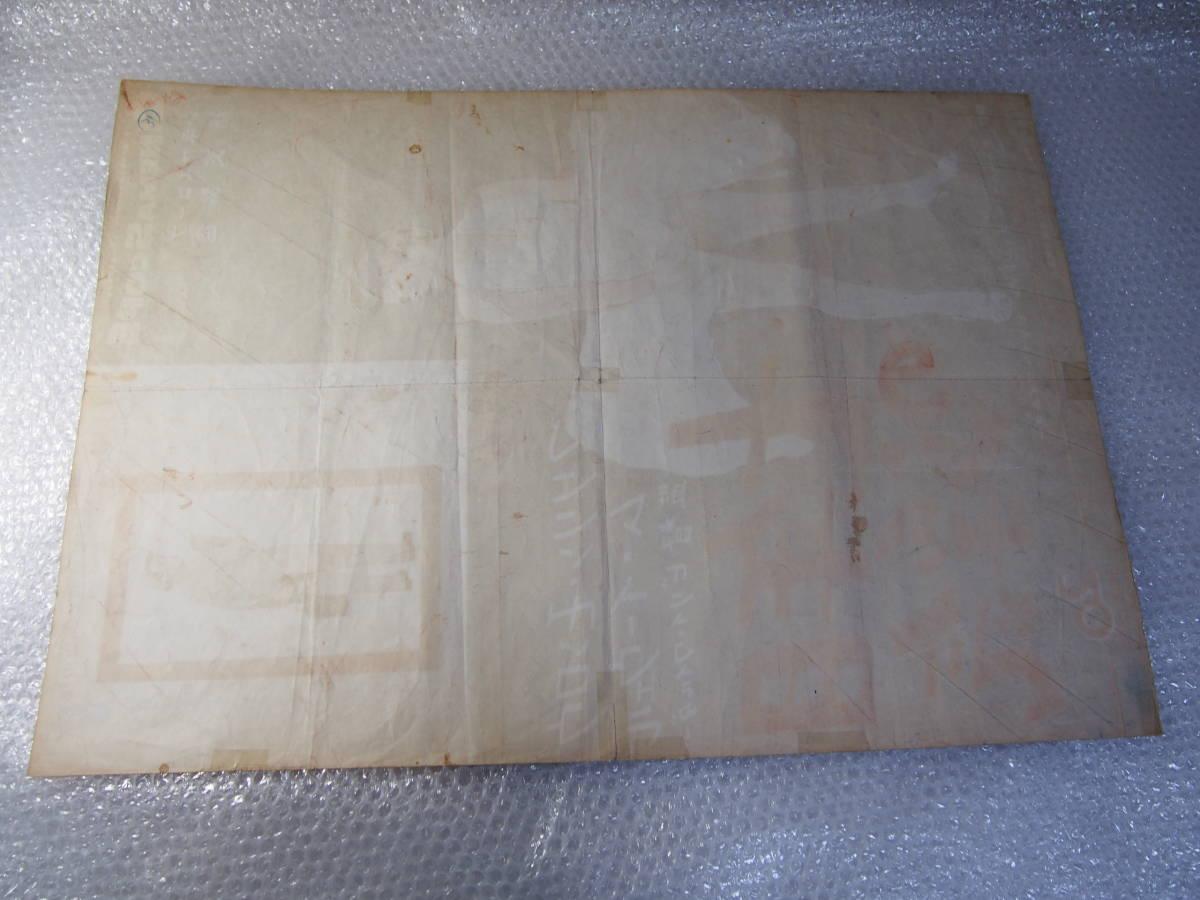 古い映画のポスター 七年目の浮気 20世紀フォックス USED品 マリリンモンロー_画像10