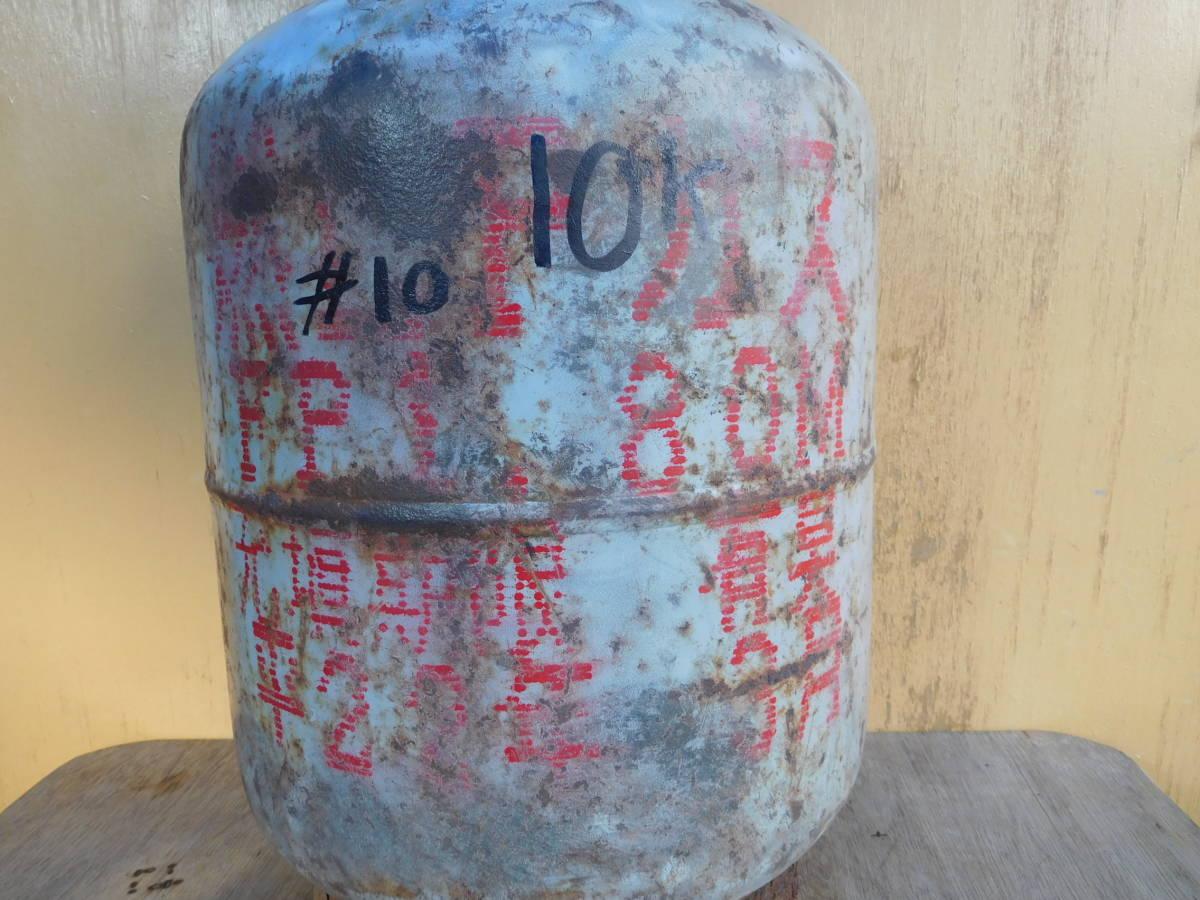 LPガスボンベ 10K容器 充填期限切れ 中古 ジャンク #10_画像2