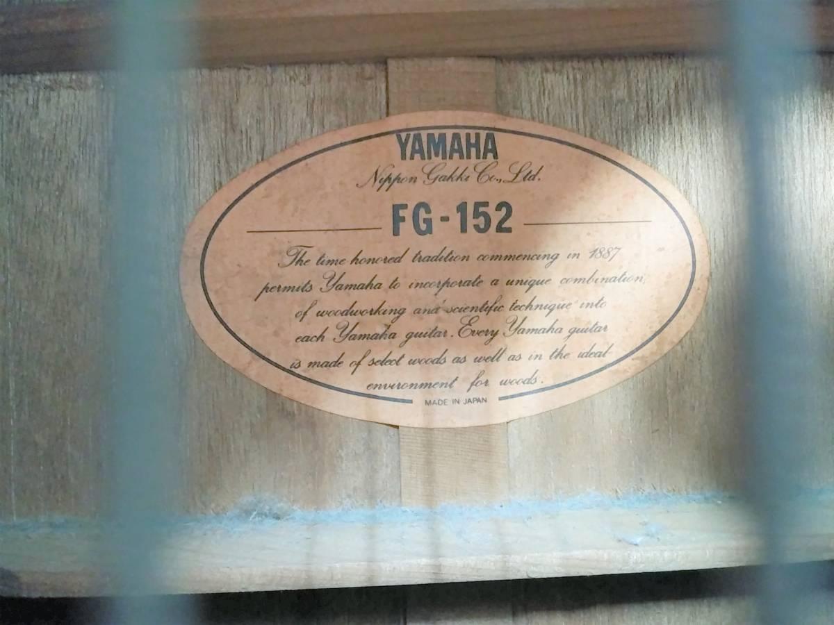 格安スタート!! YAMAHA ヤマハ アコースティックギター FG-152 本体のみ ジャンク 8-16_画像8