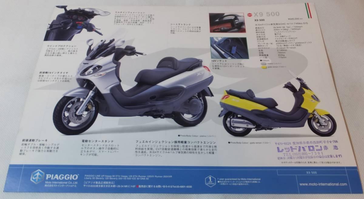 PIAGGIO X9 500 ピアジオ カタログ ★Wm3065_画像2