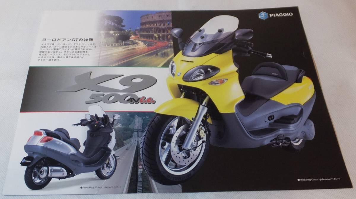 PIAGGIO X9 500 ピアジオ カタログ ★Wm3065_画像1