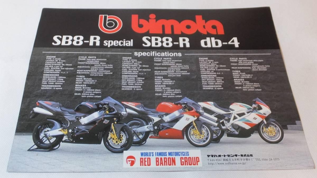 bimota db4 IE duemila ビモータ (英文) カタログ(3) ★Wm3064_画像2
