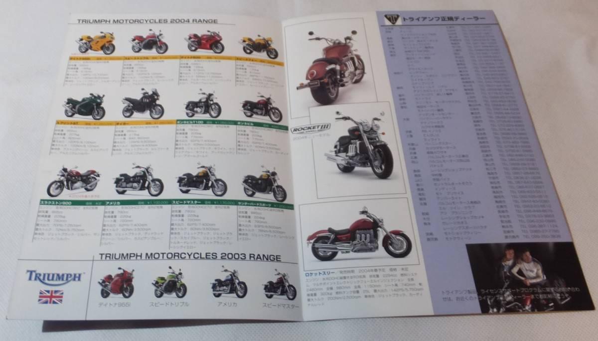 TRIUMPH 2004 MOTORCYCLES トライアンフ カタログ(7) ★Wm3085_画像3