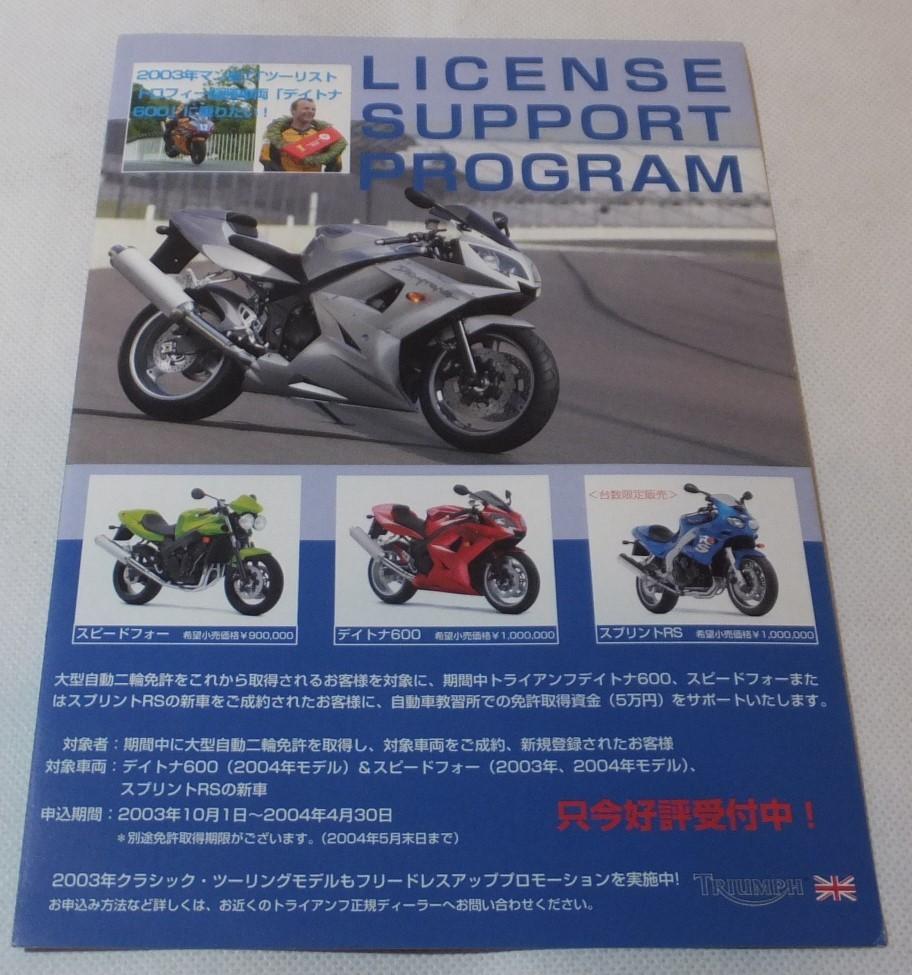 TRIUMPH 2004 MOTORCYCLES トライアンフ カタログ(7) ★Wm3085_画像1