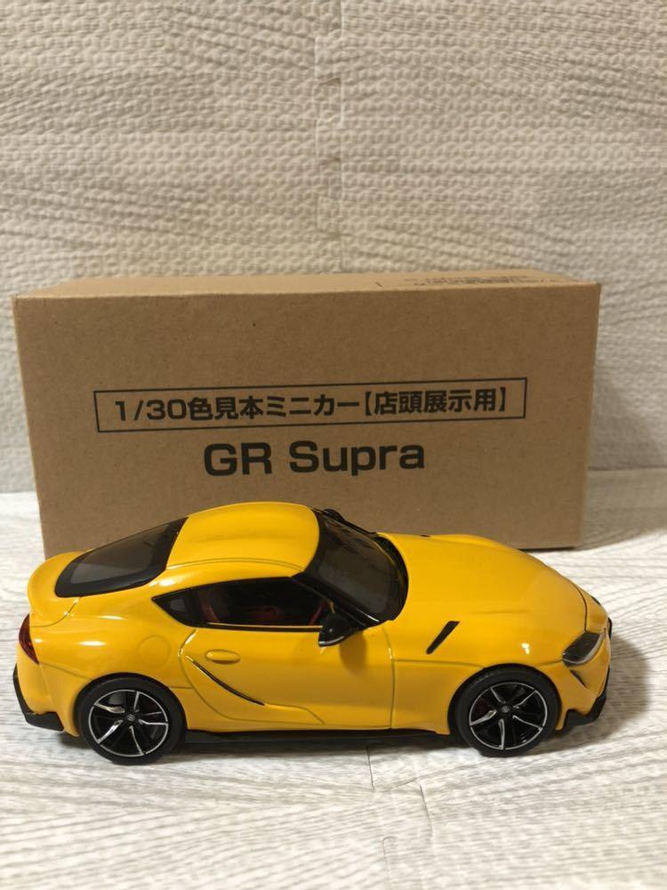 1/30 トヨタ 新型スープラ GRスープラ 非売品 カラーサンプル ミニカー ライトニングイエロー_画像3