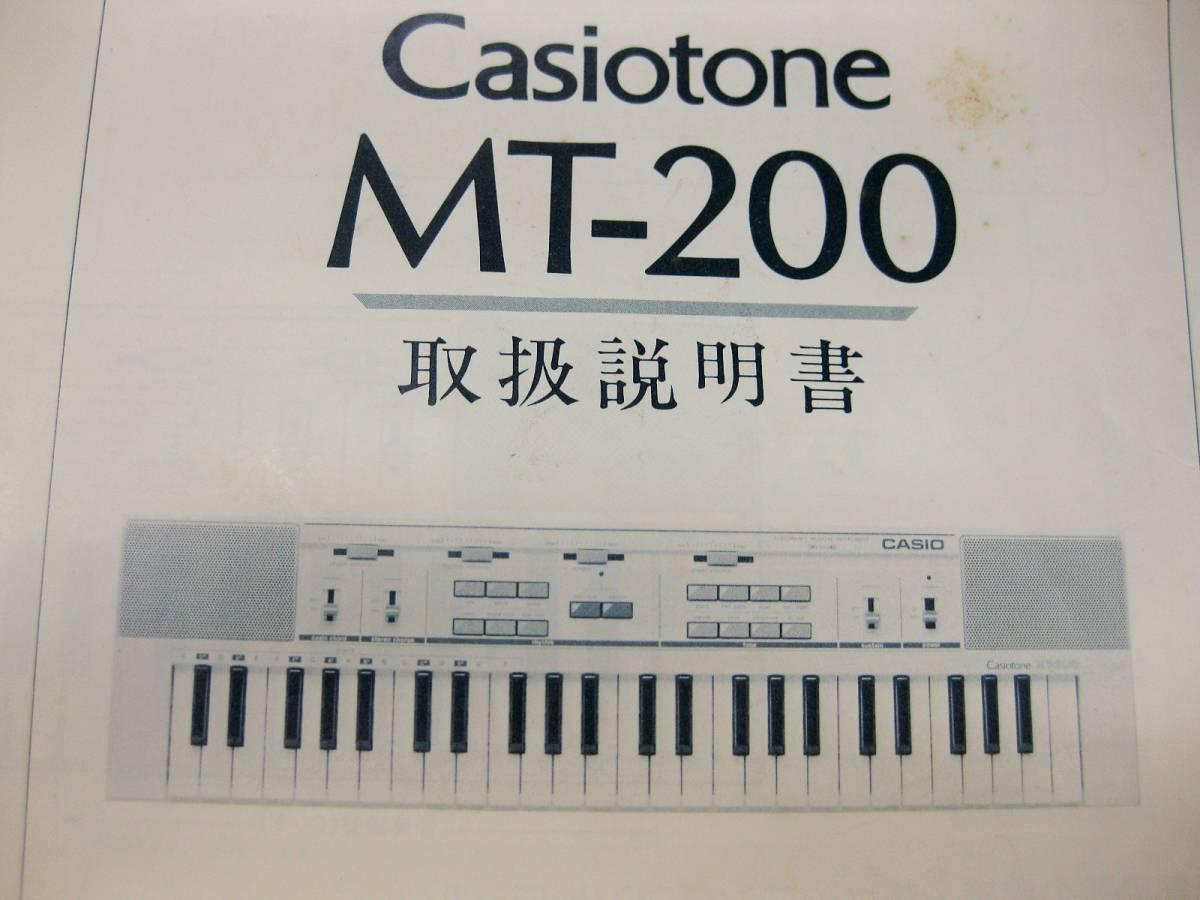 【取扱説明書のみ】 カシオトーン MT-200 キーボード 昭和レトロ アンティーク 当時物 保証書 日本 ミニ 鍵盤楽器 CASIO 昭和58年 1981年_画像2