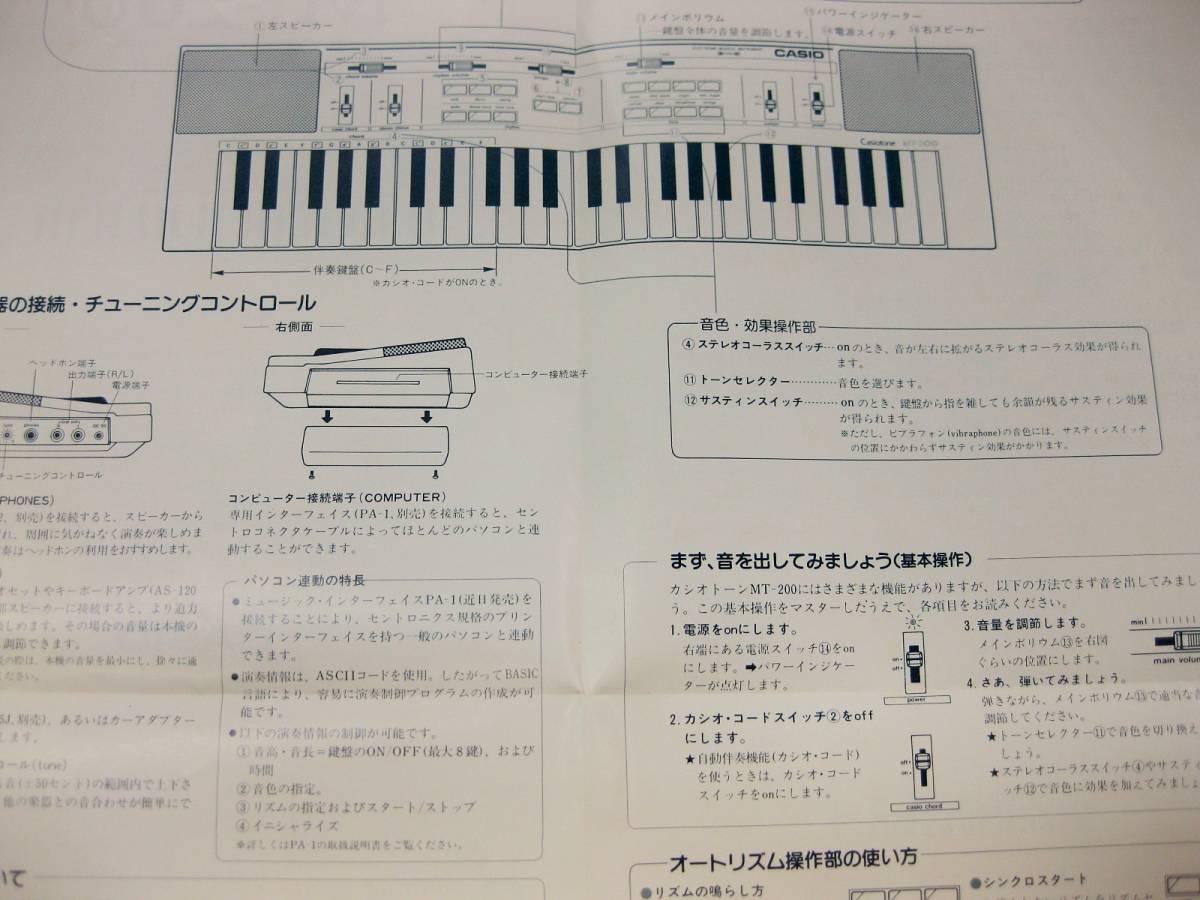 【取扱説明書のみ】 カシオトーン MT-200 キーボード 昭和レトロ アンティーク 当時物 保証書 日本 ミニ 鍵盤楽器 CASIO 昭和58年 1981年_画像5
