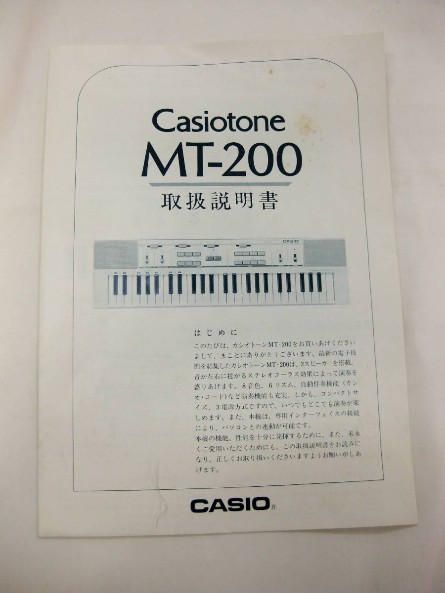【取扱説明書のみ】 カシオトーン MT-200 キーボード 昭和レトロ アンティーク 当時物 保証書 日本 ミニ 鍵盤楽器 CASIO 昭和58年 1981年_画像1