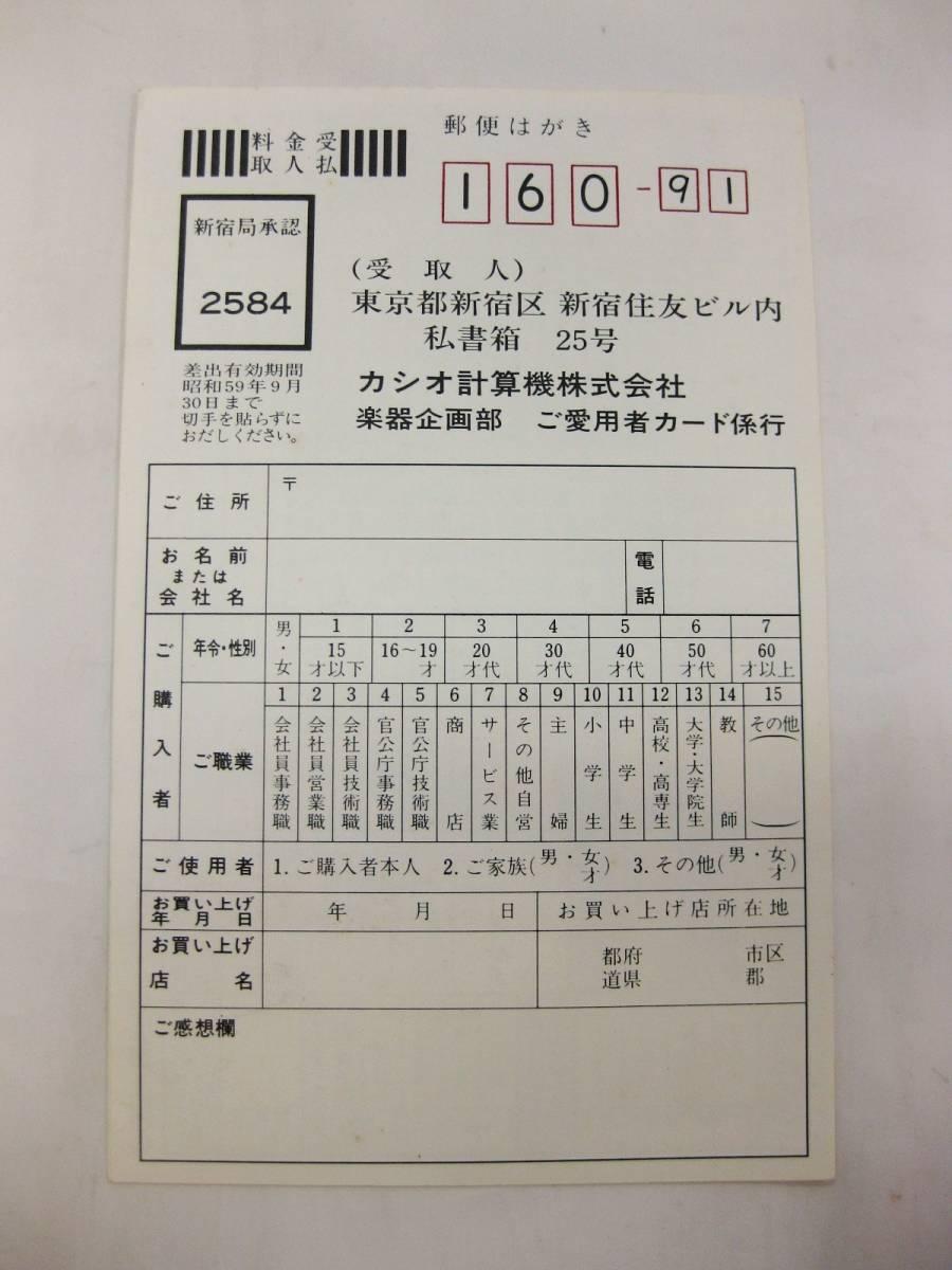 【取扱説明書のみ】 カシオトーン MT-200 キーボード 昭和レトロ アンティーク 当時物 保証書 日本 ミニ 鍵盤楽器 CASIO 昭和58年 1981年_画像3