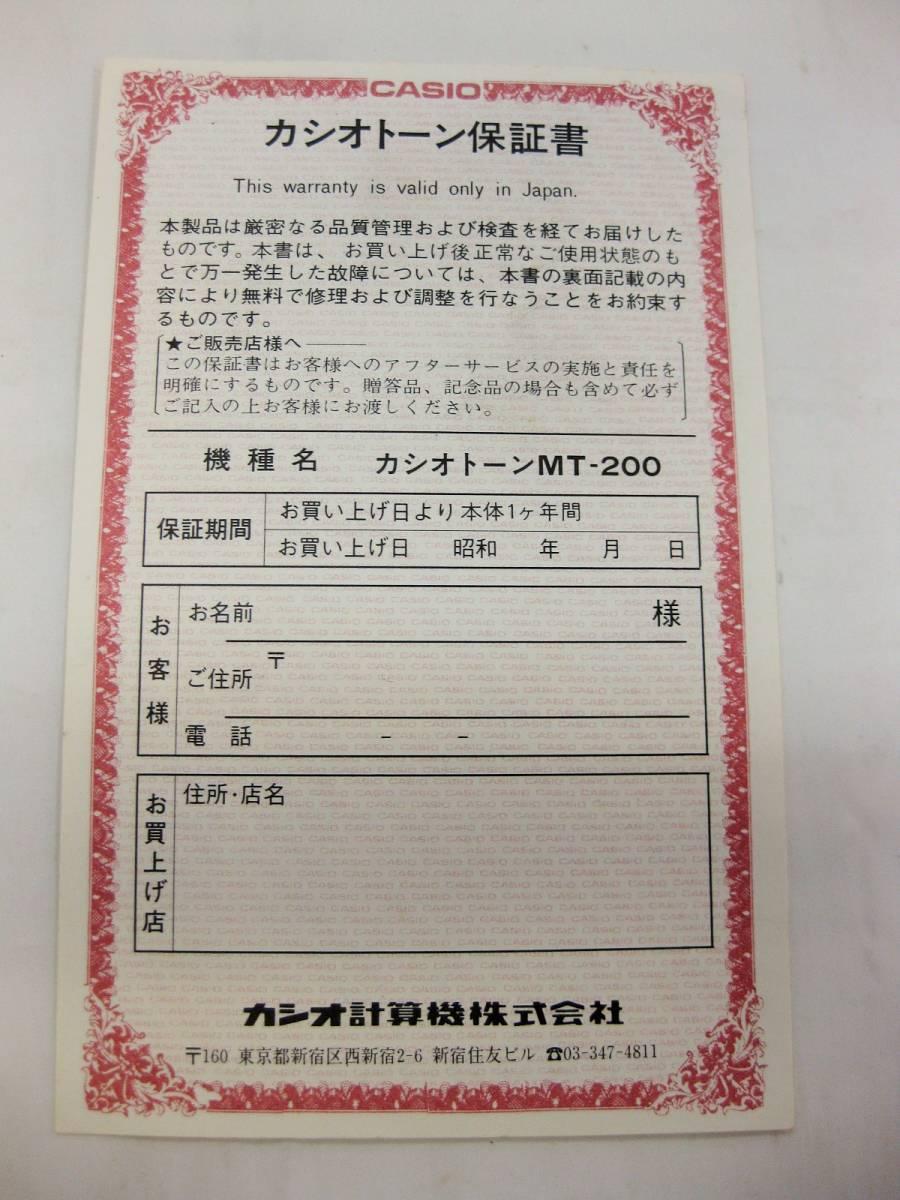 【取扱説明書のみ】 カシオトーン MT-200 キーボード 昭和レトロ アンティーク 当時物 保証書 日本 ミニ 鍵盤楽器 CASIO 昭和58年 1981年_画像4