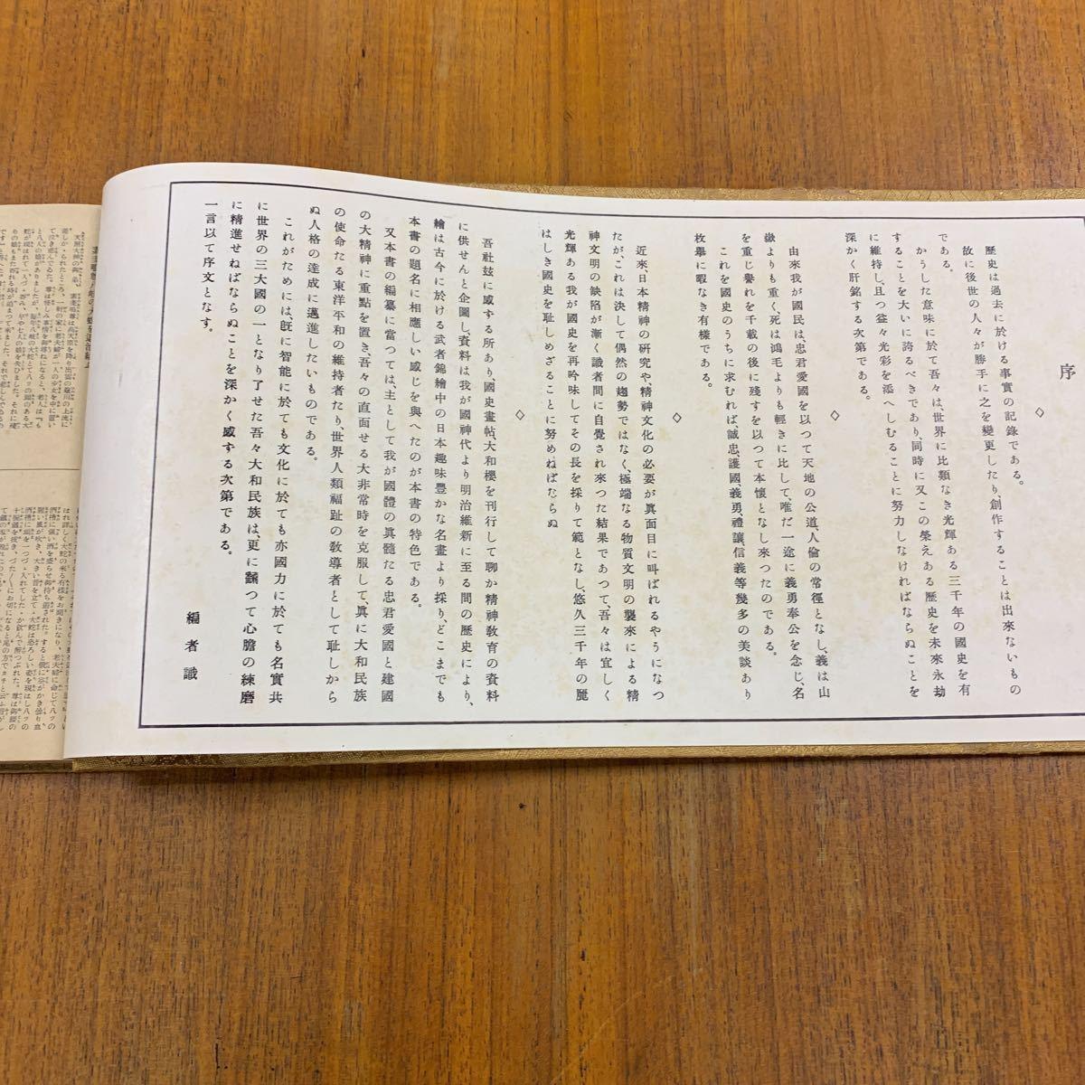 国史画帳 大和桜_画像6