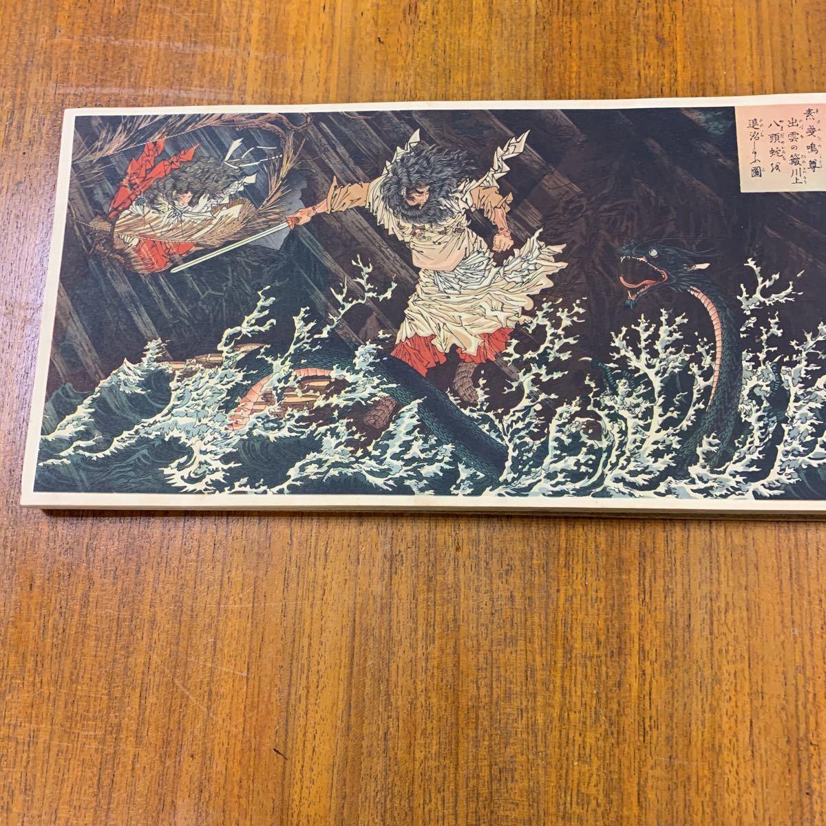 国史画帳 大和桜_画像7