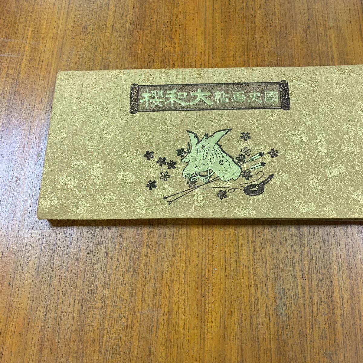 国史画帳 大和桜_画像3