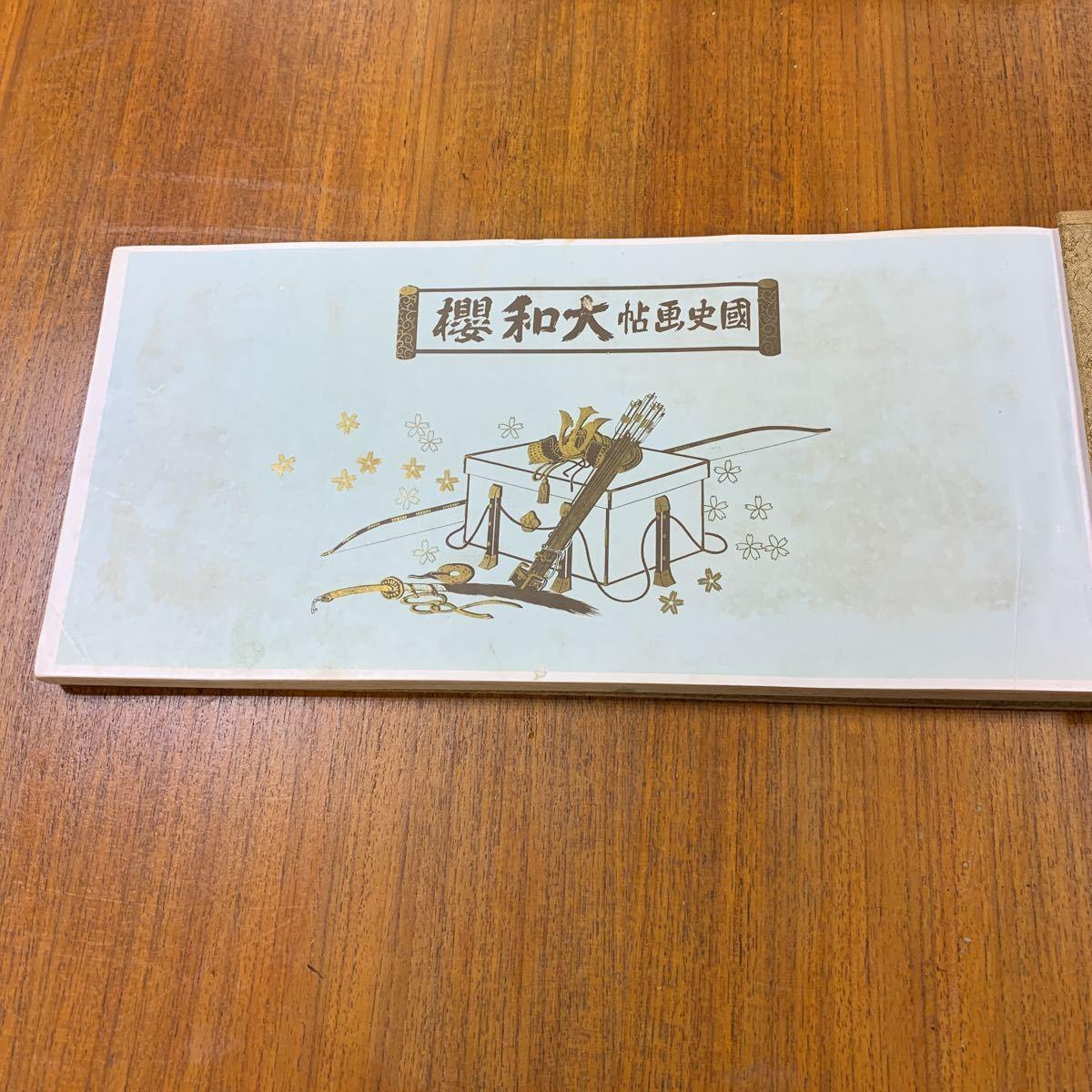 国史画帳 大和桜_画像4