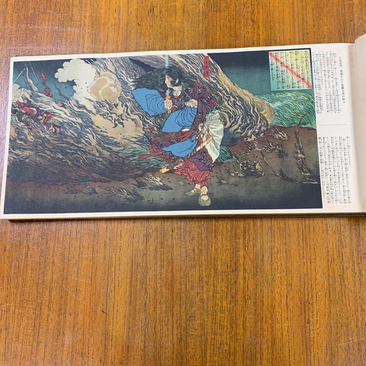 国史画帳 大和桜_画像10