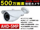 500 ten thousand pixels camera * security camera / monitoring camera for * outdoors correspondence / waterproof / night vision < white >*AHD-5MP for [ free shipping ]
