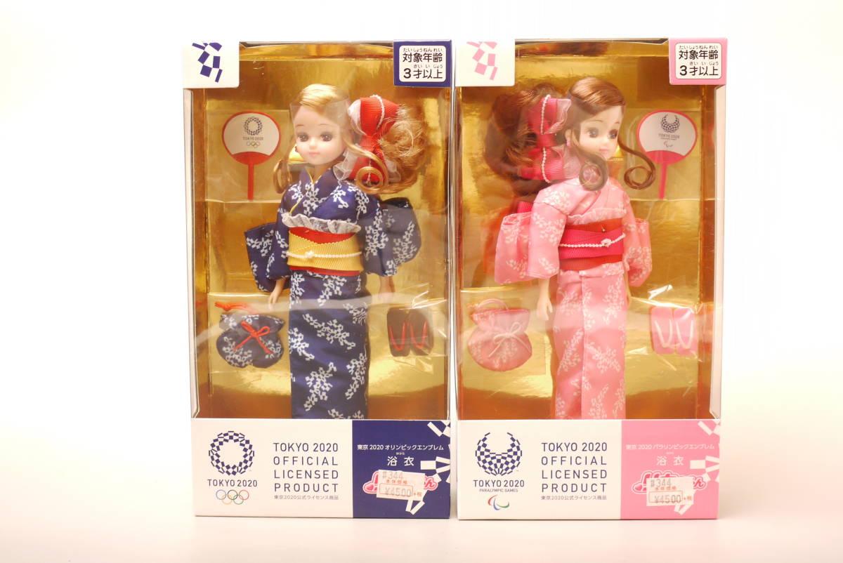 ■新品未使用東京オリンピックリカちゃん浴衣2色セット@TOKYO 2020