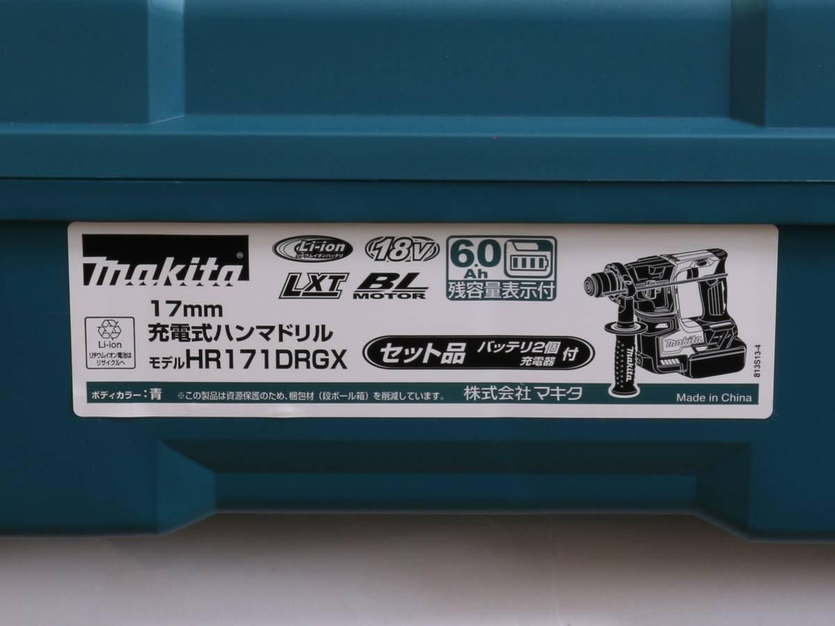 【送料無料】makita マキタ 17mm 充電式ハンマドリル HR171DRGX 6.0Ah 18V バッテリー2個 未使用品 札幌 質屋 iPawn_画像3