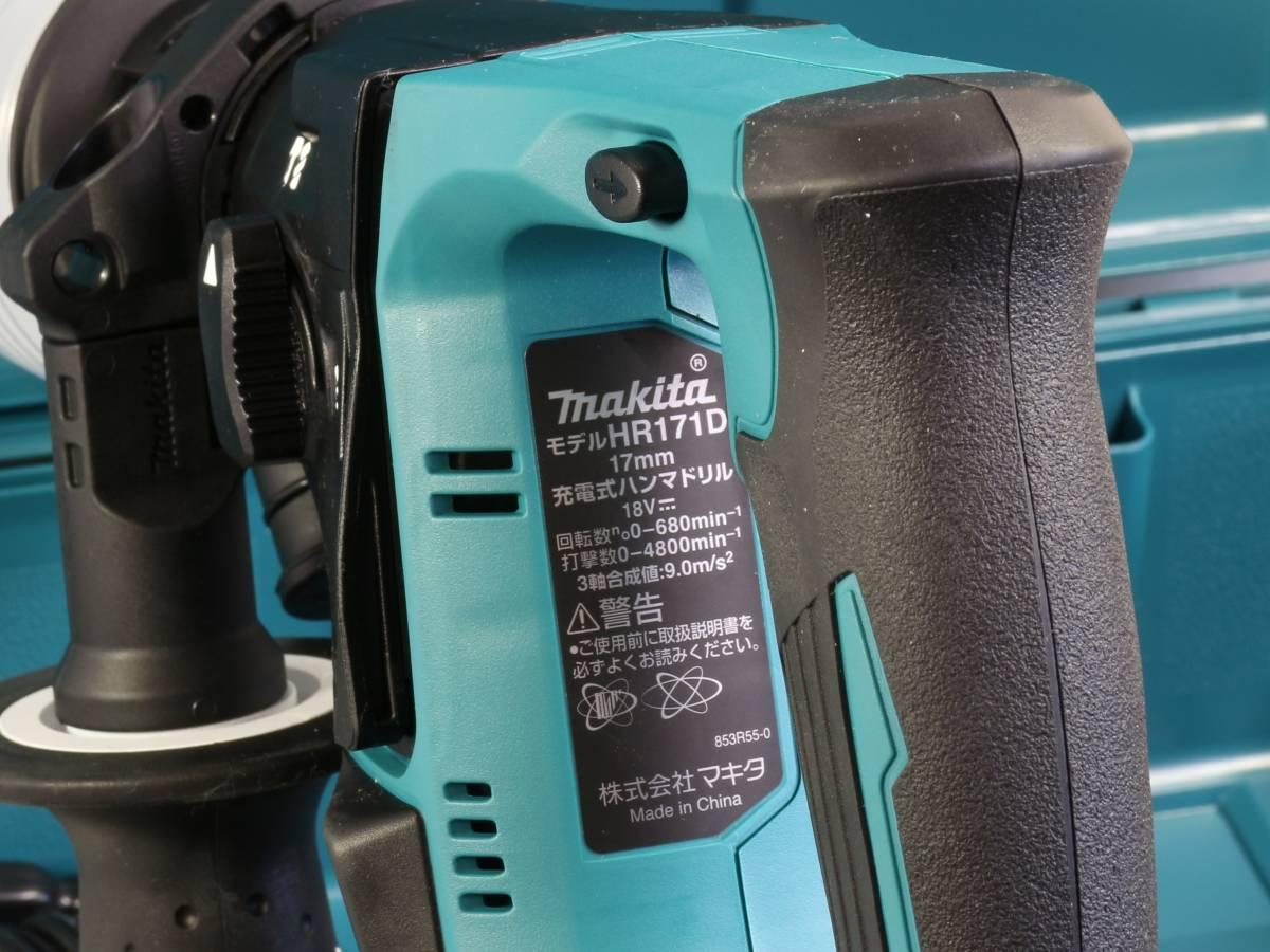 【送料無料】makita マキタ 17mm 充電式ハンマドリル HR171DRGX 6.0Ah 18V バッテリー2個 未使用品 札幌 質屋 iPawn_画像2