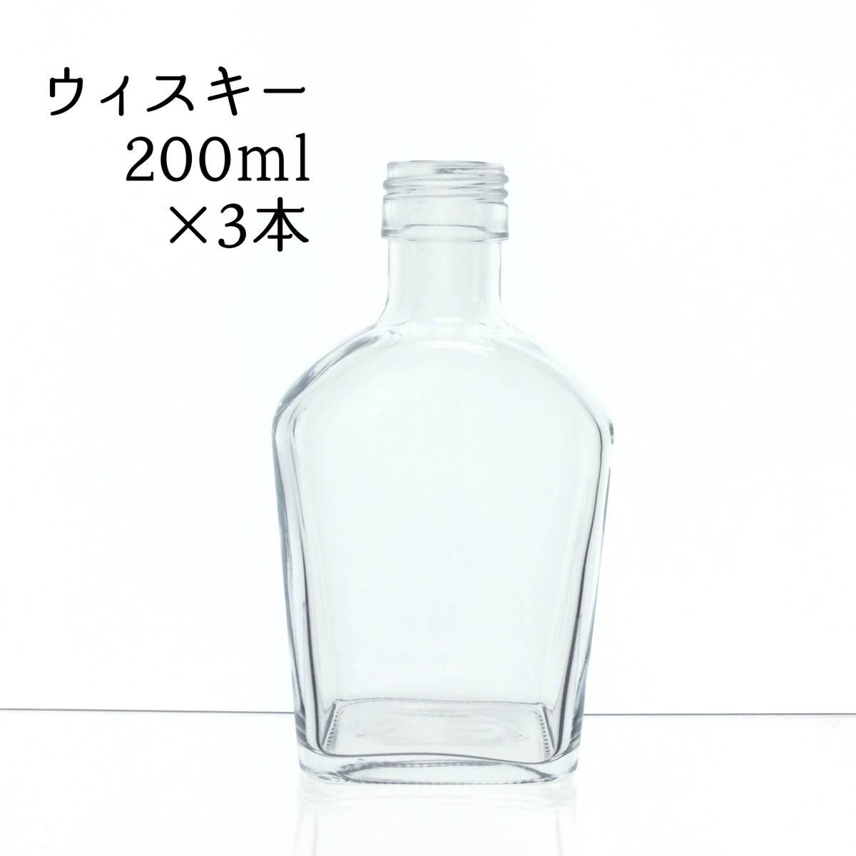 ハーバリウム瓶 ウィスキー200ml 3本 ♪♪_画像1