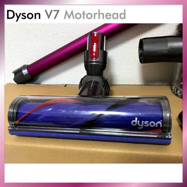 【Dyson ダイソン V7 motorhead フーシャ】即決値下 コードレスクリーナー 日本未発売カラー V8同シリーズ リファービッシュ米国正規再生品_画像7