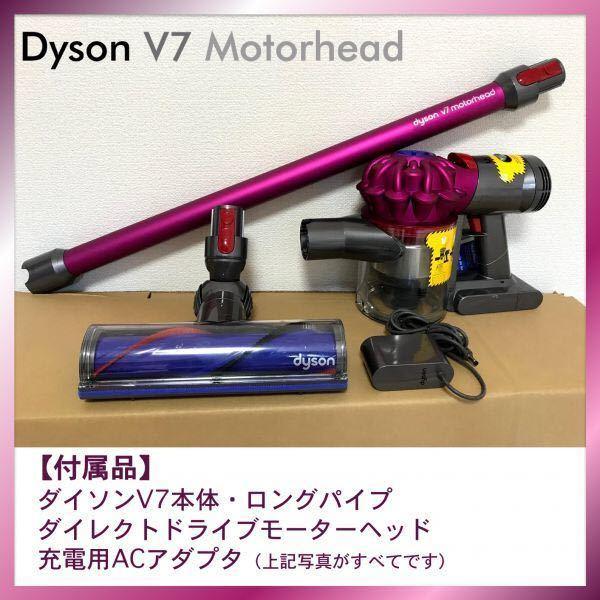 【Dyson ダイソン V7 motorhead フーシャ】即決値下 コードレスクリーナー 日本未発売カラー V8同シリーズ リファービッシュ米国正規再生品_画像2