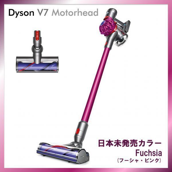 【Dyson ダイソン V7 motorhead フーシャ】即決値下 コードレスクリーナー 日本未発売カラー V8同シリーズ リファービッシュ米国正規再生品