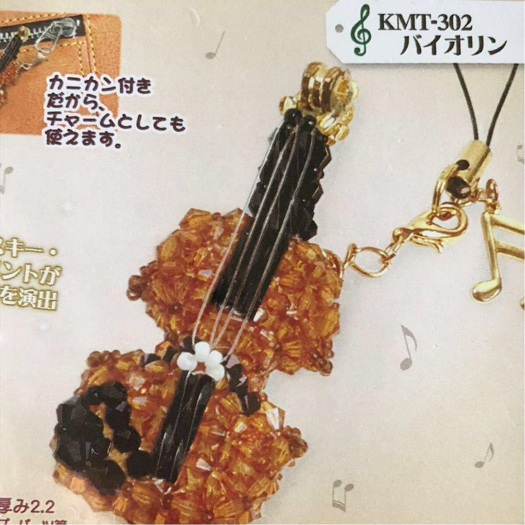 新品キット【ビーズ編みのミニチュア楽器】バイオリン*手芸キット*ビーズ細工☆ハンド