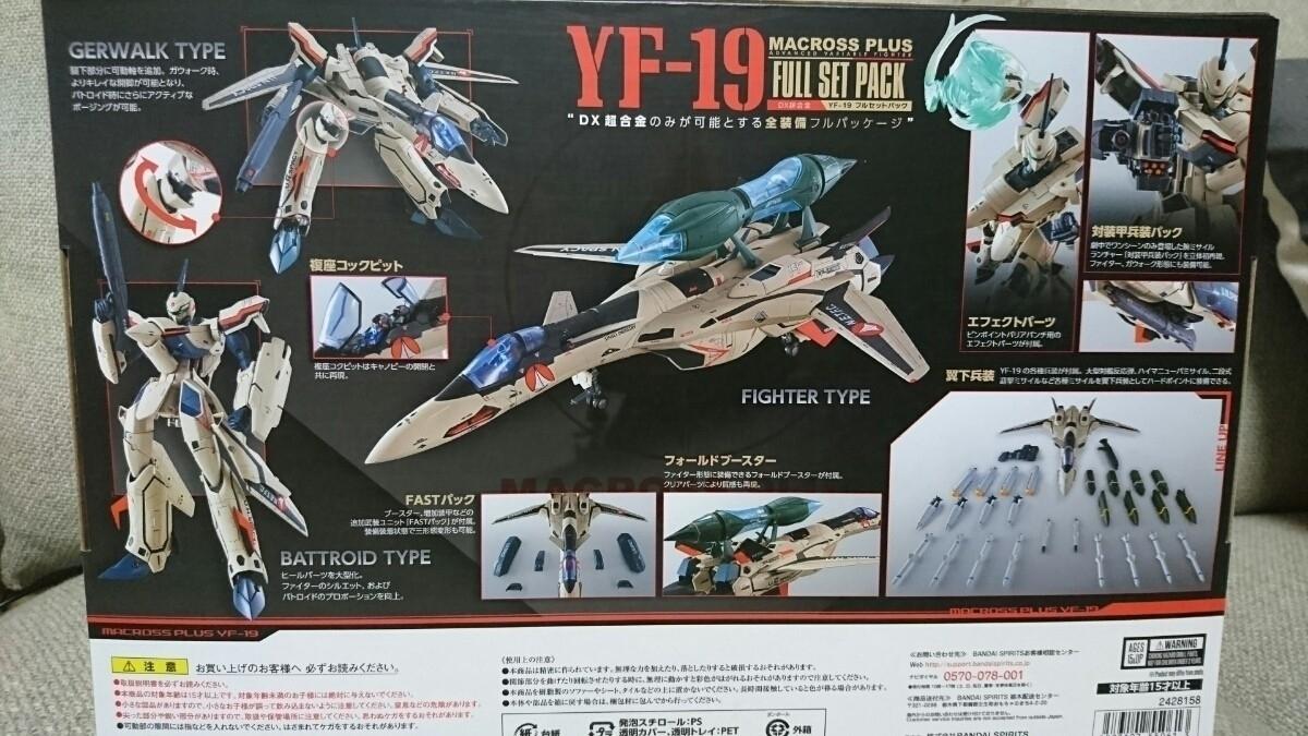 DX超合金 YF-19 フルセットパック マクロスプラス 未開封_画像2