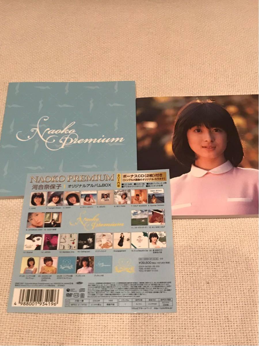 新品!河合奈保子 CD-BOX「Naoko Premium(24CD+DVD)_画像5