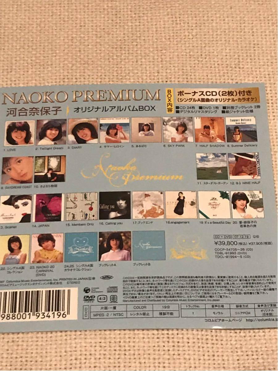 新品!河合奈保子 CD-BOX「Naoko Premium(24CD+DVD)_画像4