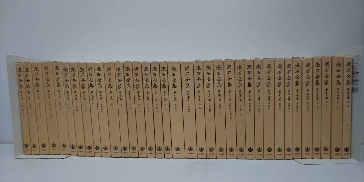 c22/01 漱石全集 全35巻セット 新書判 夏目漱石 岩波書店