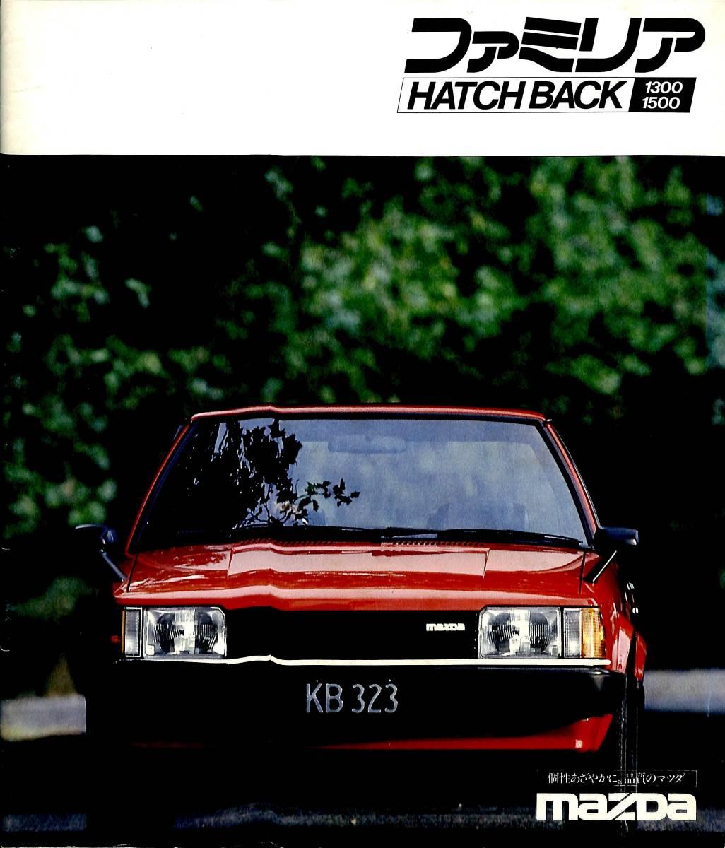 マツダ MAZDA 車 等 旧車 カタログ パンフレット コスモ ファミリア ルーチェ ランティス RX7 ボンゴ テルスター フェスティバ 等_画像10