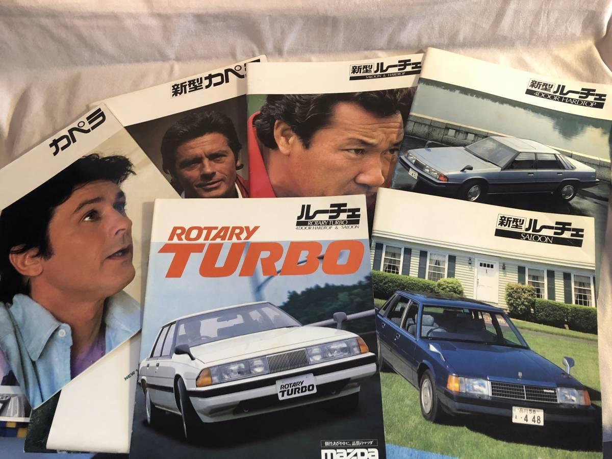 マツダ MAZDA 車 等 旧車 カタログ パンフレット コスモ ファミリア ルーチェ ランティス RX7 ボンゴ テルスター フェスティバ 等_画像7