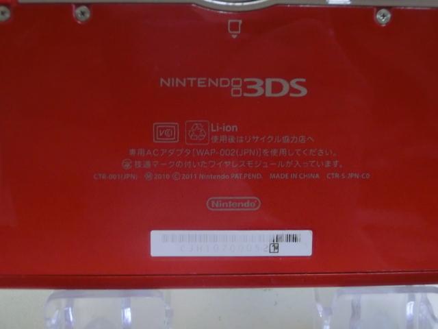 任天堂 NINTENDO 3DS 本体&充電器付 稼働品_画像5
