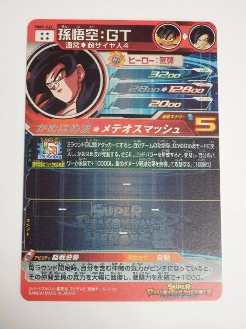 083N111H★SDBH スーパードラゴンボールヒーローズ 孫悟空:GT UM9-SEC_画像2