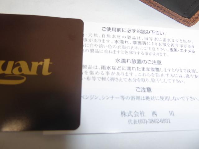 半額新品ポール、スチュアート皮2つ折財布、小銭入、名刺入れ付(西川カード_画像6