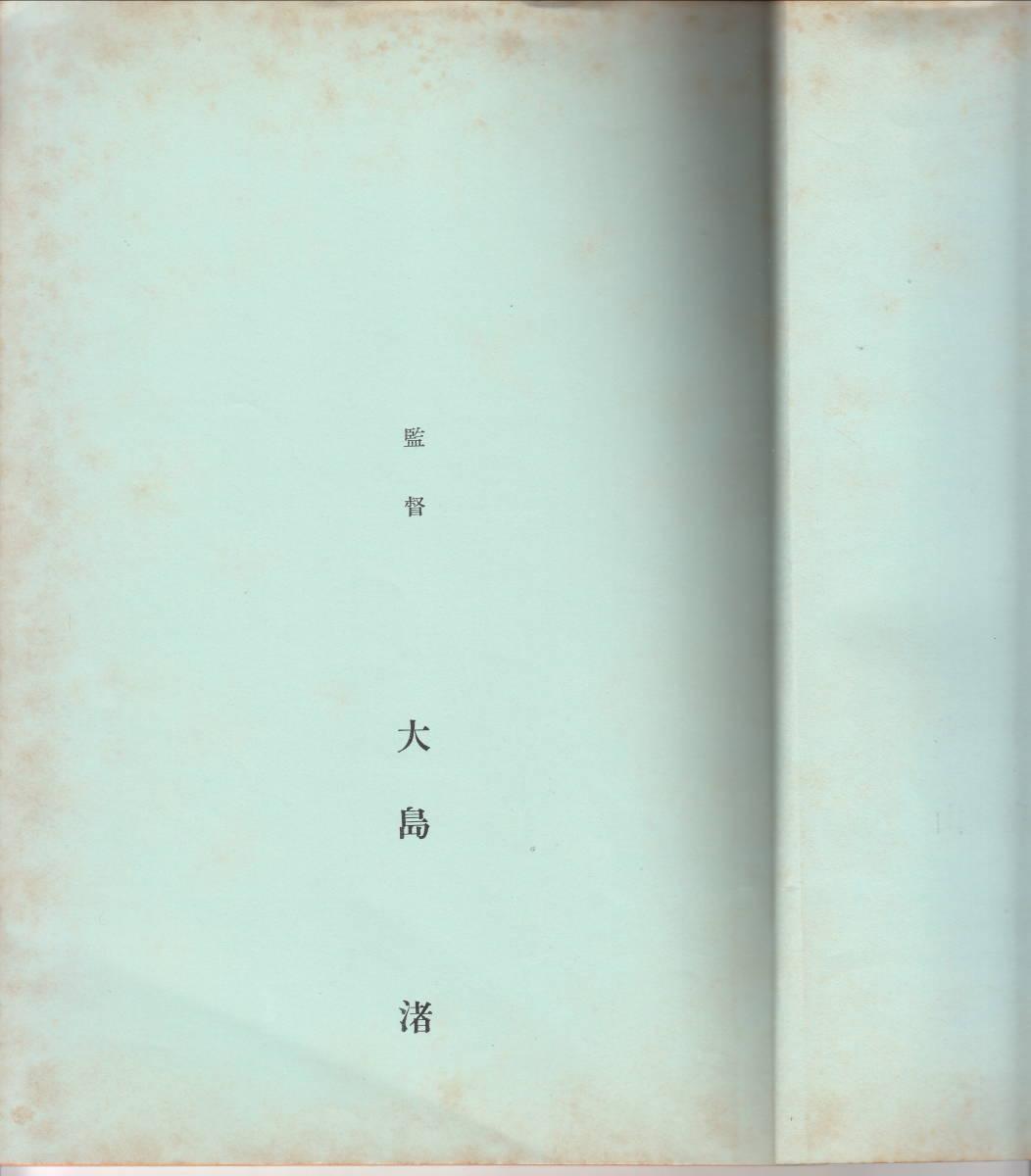 台本「小さな冒険旅行」(大島渚)_画像3