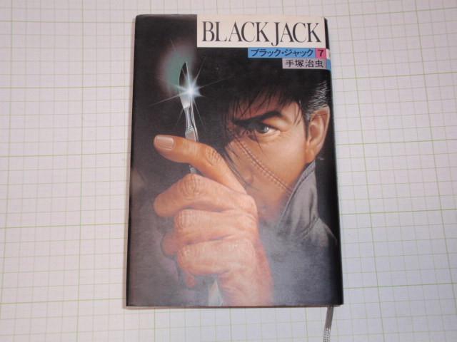 漫画-7 ブラック・ジャック-7 BACK JACK-7 (手塚治虫作・秋田書店)_画像1