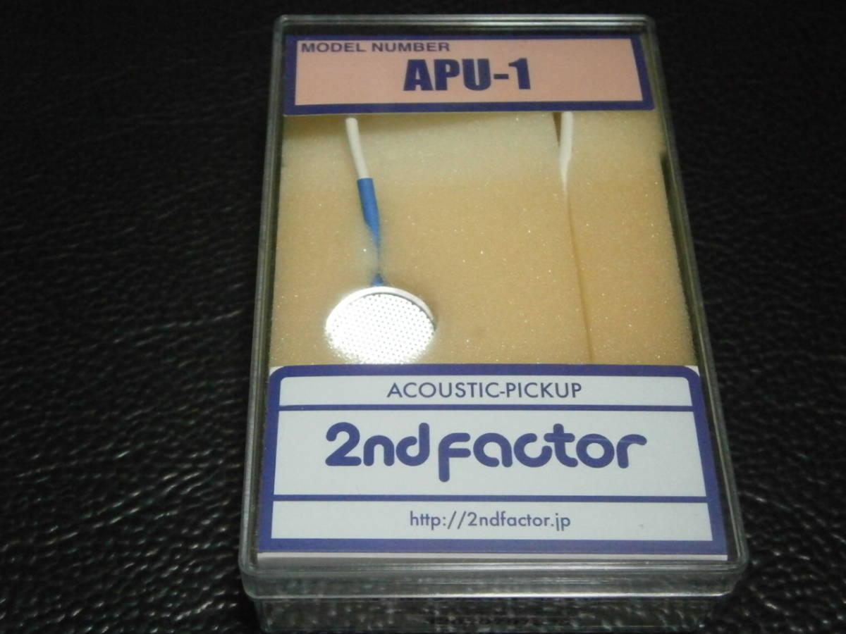 未使用品です。あの自然なアコギの音が評判の2nd factor APU-1 定価\14,000-ですが格安で出品します。お見逃しなく!